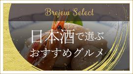 日本酒で選ぶおすすめグルメ特集