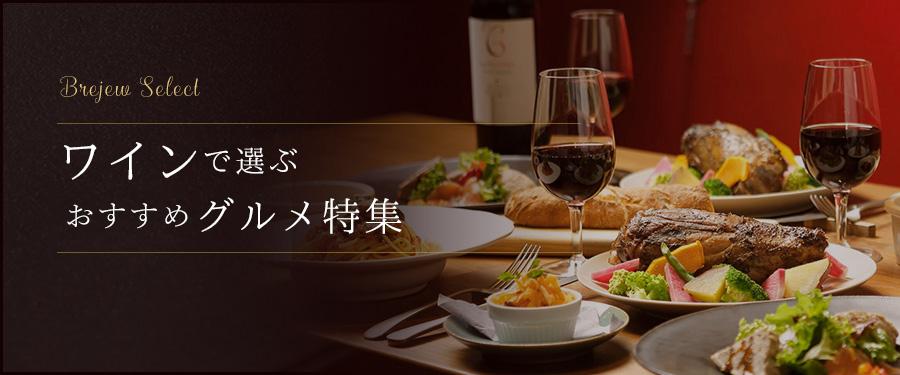 ワインで選ぶおすすめグルメ特集