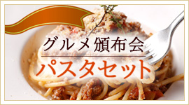 【グルメ頒布会】ブレジュのパスタセット3ヶ月コース(10月~12月)
