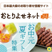 【WEB】おとりよせネット「【お中元・夏ギフト特集