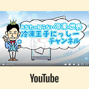【Youtube】冷凍王子にっしー【冷凍チャンネル】「1個2万円の冷凍ローストビーフ「三つ星シェフ監修のブレジュ奥出雲和牛」を取り寄せてみた!」でブレジュのローストビーフが紹介されました。
