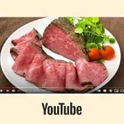 【Youtube】おとりよせネット 至福のお取り寄せチャンネル「絶対喜ばれる!【お中元・夏ギフト】お取り寄せグルメおすすめ5選」でブレジュのローストビーフが紹介されました。