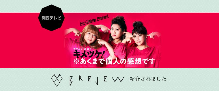 /cam-onmedia_kimetsuke.jpg