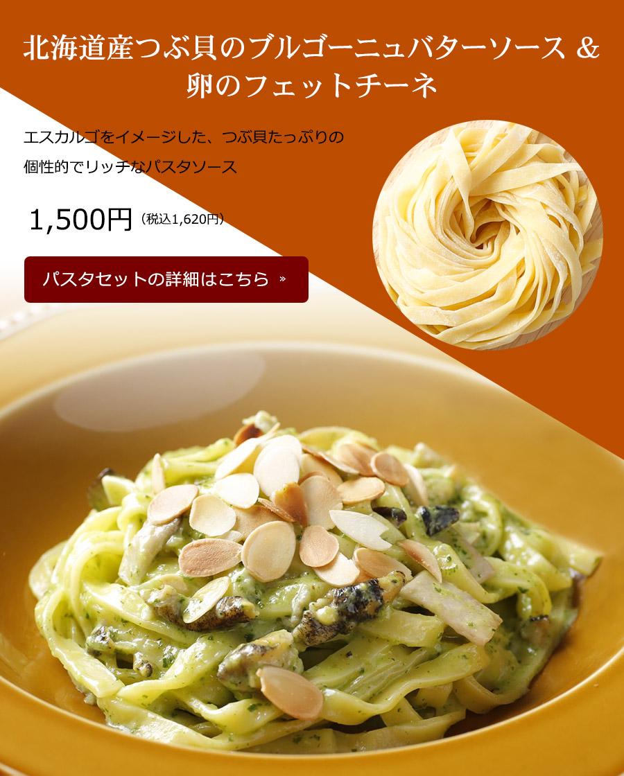 【パスタセット】北海道産つぶ貝のブルゴーニュバターソース&卵のフェットチーネ