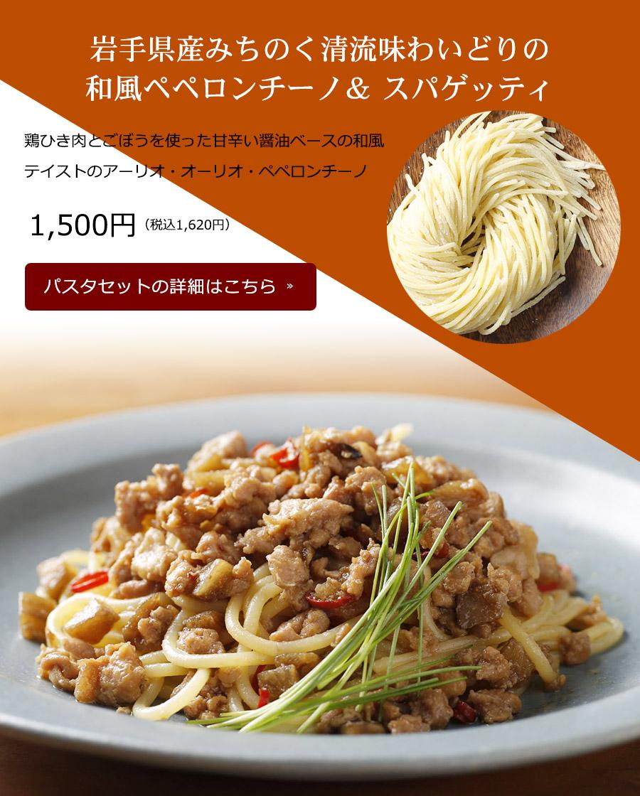 【パスタセット】岩手県産みちのく清流味わいどりの和風ペペロンチーノ&スパゲッティ