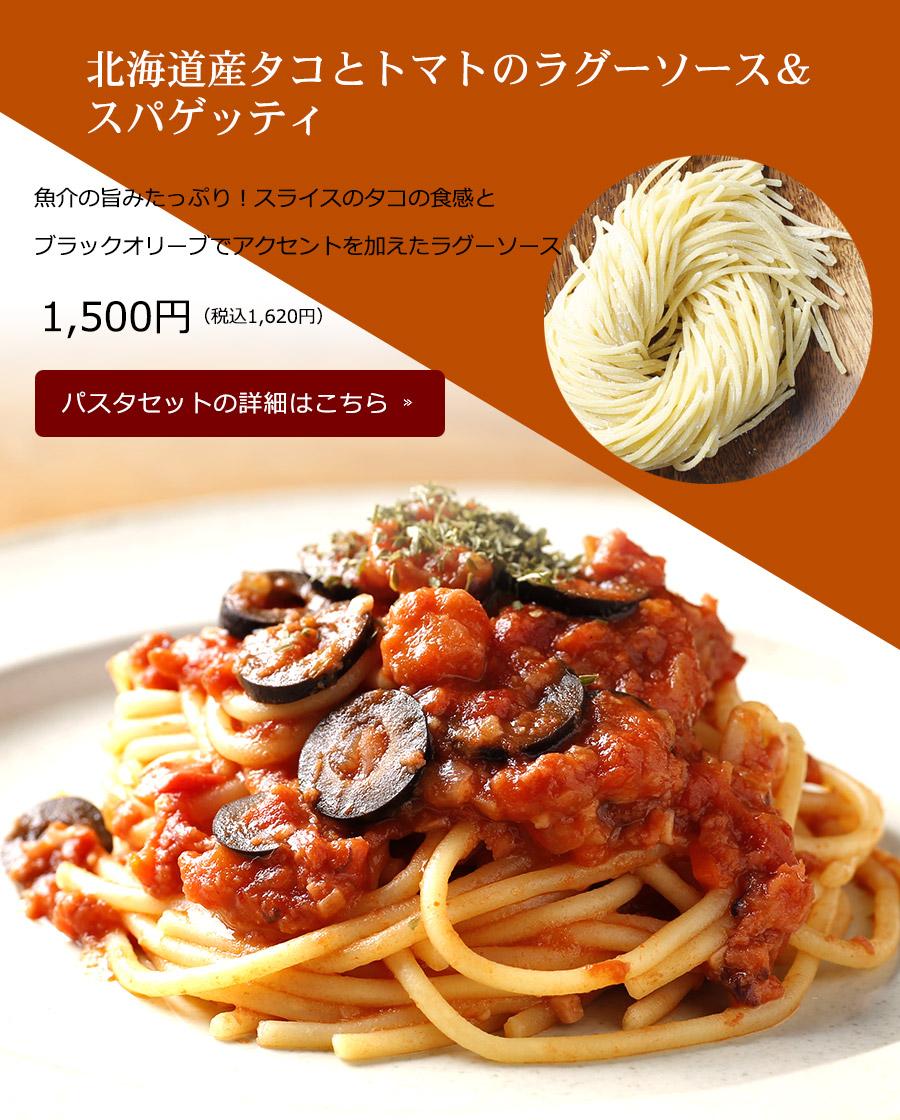 【パスタセット】北海道産タコとトマトのラグーソース&スパゲッティ