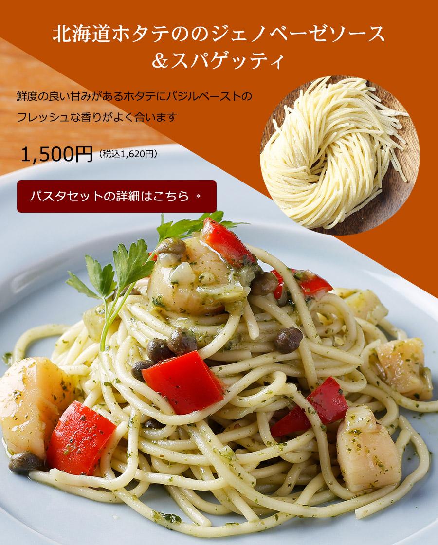 【パスタセット】北海道ホタテのジェノベーゼ&スパゲッティ