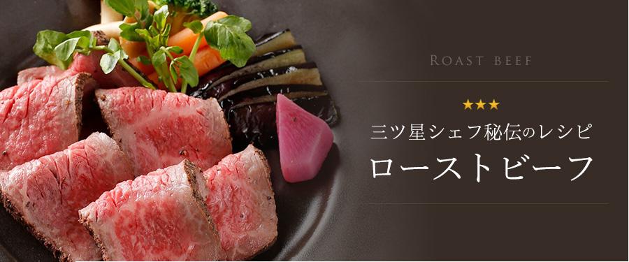 速報!テレビ朝日「10万円でできるかな」超高級最新冷凍食品としてブレジュのローストビーフが登場!!