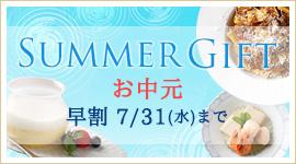 2019年夏ギフト(お中元・残暑見舞い)