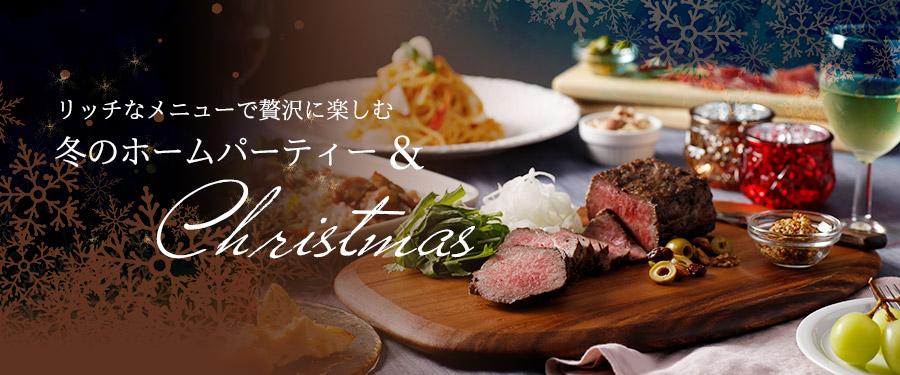 クリスマスのディナーやパーティーで使いたい、
