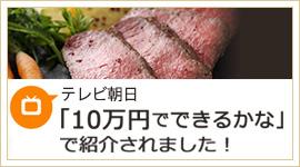 テレビ朝日「10万円でできるかな」で奥出雲和牛のローストビーフが紹介されました!