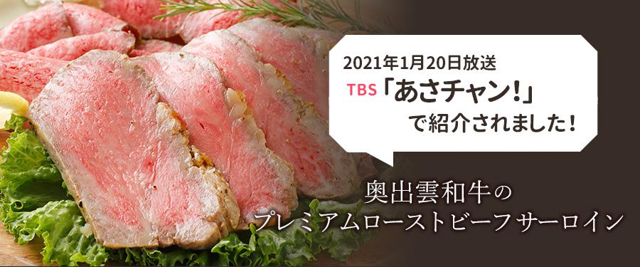 TBS「あさチャン」で紹介!奥出雲和牛のプレミアムローストビーフ サーロイン
