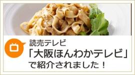 読売テレビ「大阪ほんわかテレビ」でブレジュの高級パスタセット特集が紹介されました!