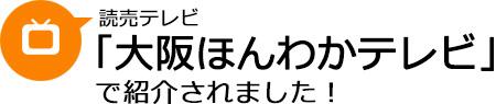 読売テレビ「大阪ほんわかテレビ」で紹介されました!