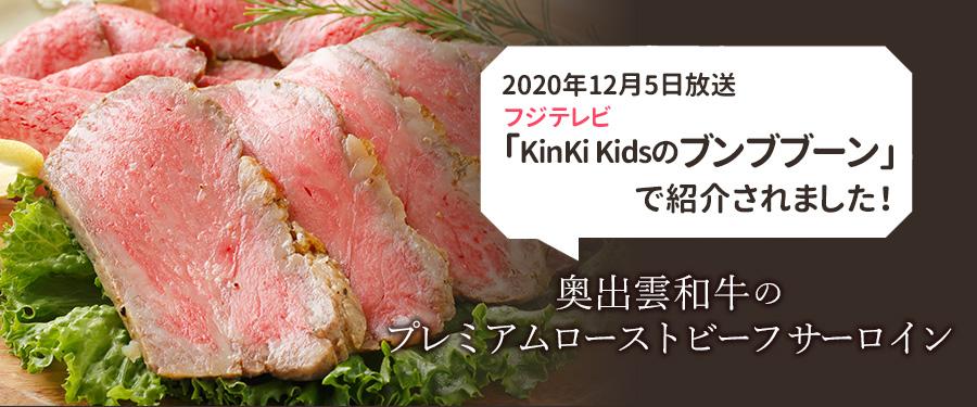 12月5日放送フジテレビ『KinKi Kidsのブンブブーン』に「奥出雲和牛のプレミアムローストビーフ サーロイン」が登場!大絶賛!