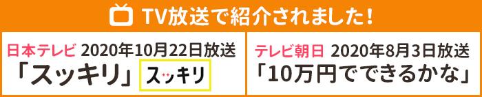 日本テレビ「スッキリ」とテレビ朝日「10万円でできるかな」で紹介されました!