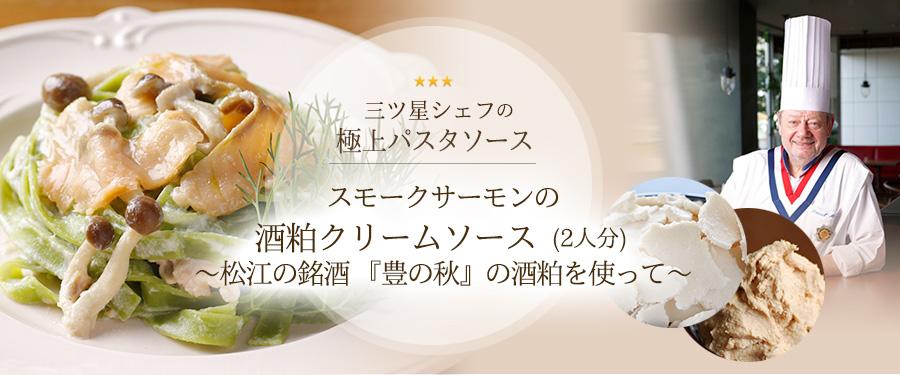 スモークサーモンの酒粕クリームソース (2人分) ~松江の銘酒 『豊の秋』の酒粕を使って~