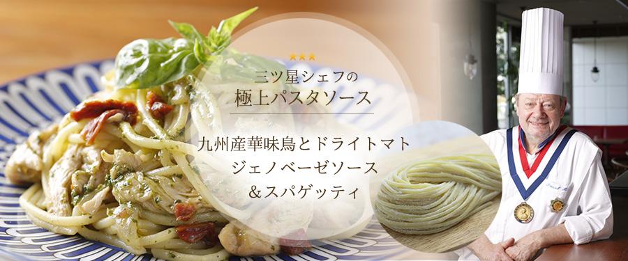 九州産華味鳥とドライトマトのジェノベーゼソース&スパゲッティ