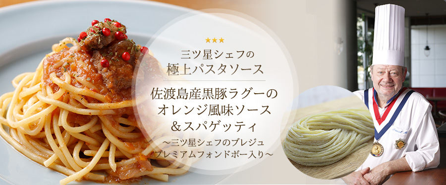 佐渡島産黒豚ラグーのオレンジ風味ソース&スパゲッティ ~三ツ星シェフのブレジュプレミアムフォンドボー入り~