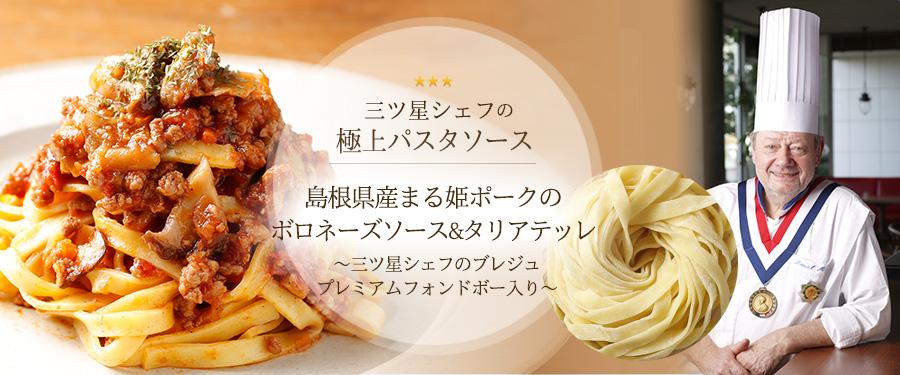 島根県産まる姫ポークのボロネーズソース&タリアテッレ~三ツ星シェフのブレジュプレミアムフォンドボー入り~