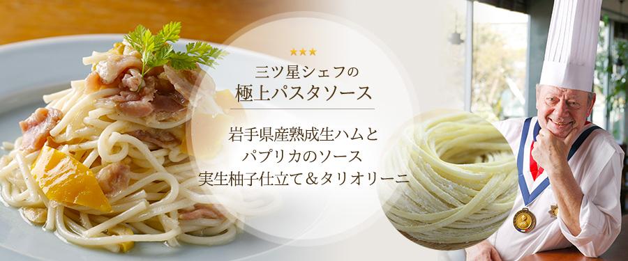 岩手県産熟成生ハムとパプリカのソース 実生柚子仕立て&タリオリーニ