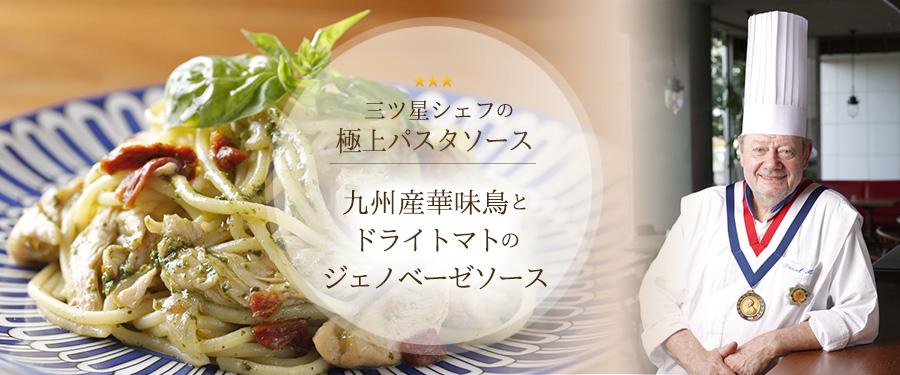 九州産華味鳥とドライトマトのジェノベーゼソース