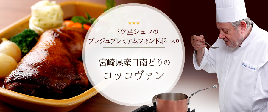 宮崎県産日南どりのコッコヴァン ~三ツ星シェフのブレジュプレミアムフォンドボー入り~