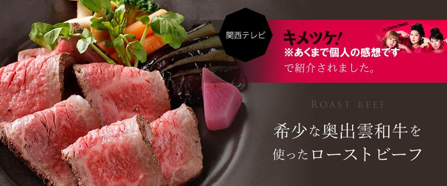 /goods-roastbeef-kimetsuke.jpg