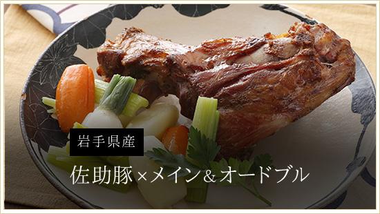 佐助豚×メイン&オードブル