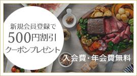 ブレジュ倶楽部 ~会員特典の紹介~