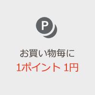 お買い物毎に1ポイント 1円