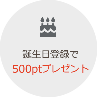誕生日登録で500ptプレゼント