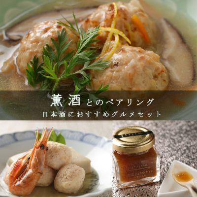 日本酒(薫酒)とのペアリングセット
