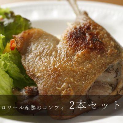 ロワール産鴨のコンフィ 2本セット