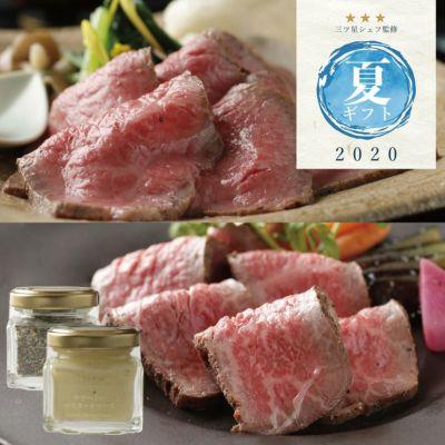 2種の和牛の贅沢ローストビーフ食べ比べセット