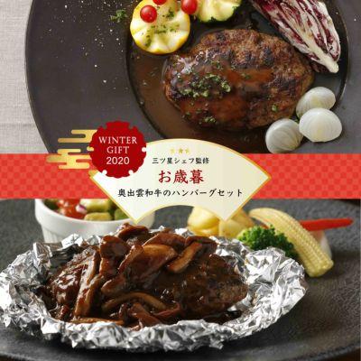 お歳暮グルメ:奥出雲和牛のハンバーグ4食セット