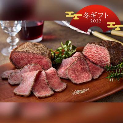 お中元:奥出雲和牛のローストビーフ食べ比べセット